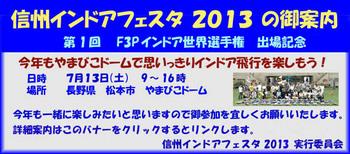 Indoorfesta2013_banner.jpg